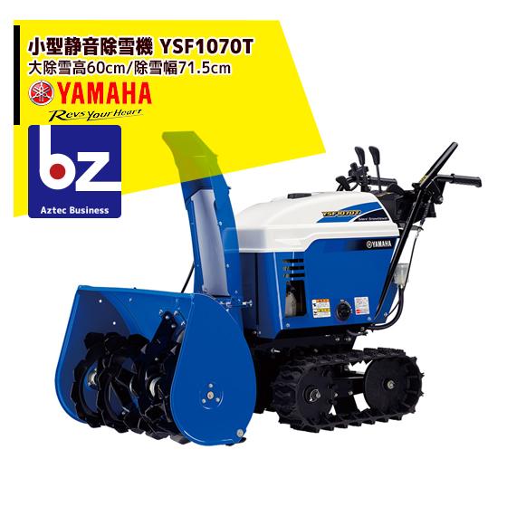 【キャッシュレス5%還元対象品!】【法人様限定】【YAMAHA】<2018-20110モデル>小型静音除雪機 YSF1070T 最大除雪高60cm/除雪幅71.5cm/15分で車25台分