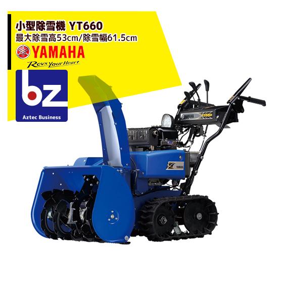 沸騰ブラドン YAMAHA|ヤマハ 小型除雪機 YT660 最大除雪高53cm/除雪幅61.5cm/15分で車15台分|法人様限定, ACME Furniture caad5a62