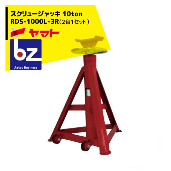 【法人様限定】【ヤマト】スクリュージャッキ RDS-1000L-3R(2台1セット)