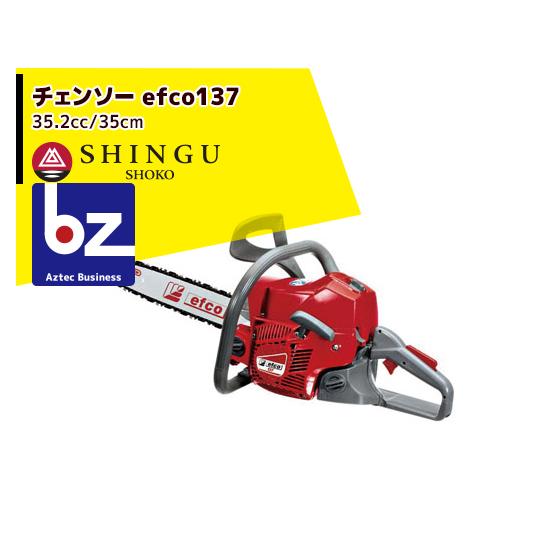 誕生日プレゼント 【35cm】:AZTECビジネスストア 【キャッシュレス5%還元対象品!】【法人様限定】【シングウ】エンジンチェンソー efco137-DIY・工具