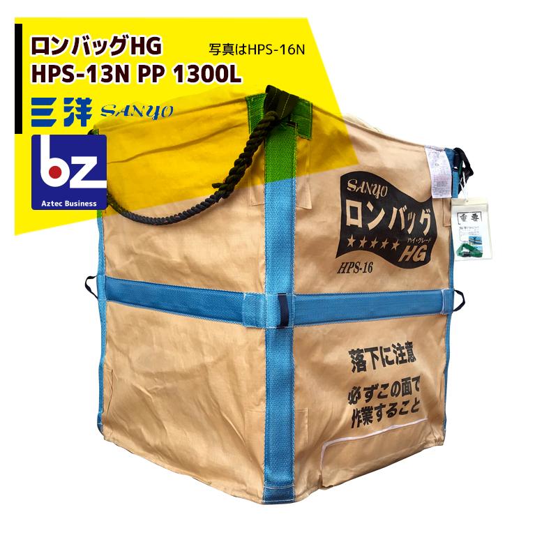 高級品 お金を節約 自立式のため 袋を支えるホルダーが不要 三洋 穀物運搬袋 ロンバッグ RC仕様 法人限定 1300L PP HPS-13N