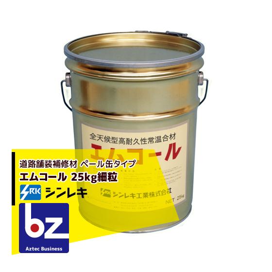 【エントリーでP10倍!】【法人様限定】【シンレキ工業】アスファルト補修材 エムコール 25kg(ペール缶タイプ/粒小さめ)