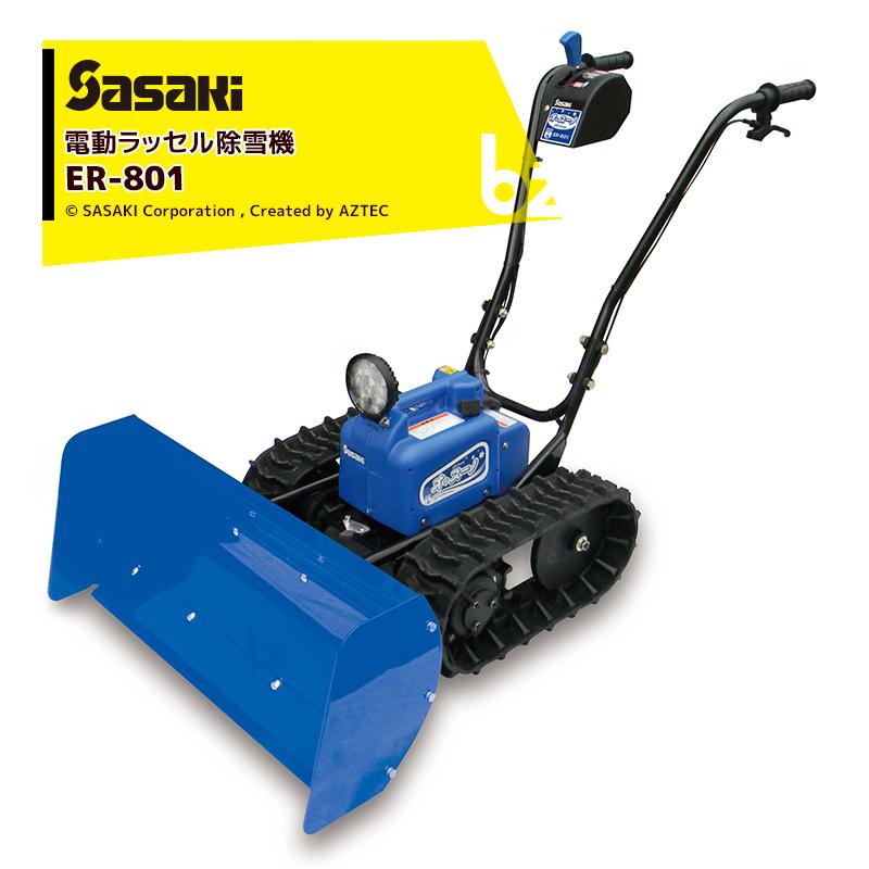【メール便無料】 ER-801:AZTECビジネスストア 【キャッシュレス5%還元対象品!】【法人様限定】【ササキ】充電式 電動ラッセル除雪機 オ・スーノ-ガーデニング・農業