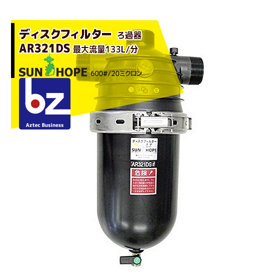 かん水資材を安全に効率よく使うために サンホープ SUNHOPE ディスクフィルターAR321DS 取付口径50mm 600# 大決算セール 新色 法人様限定