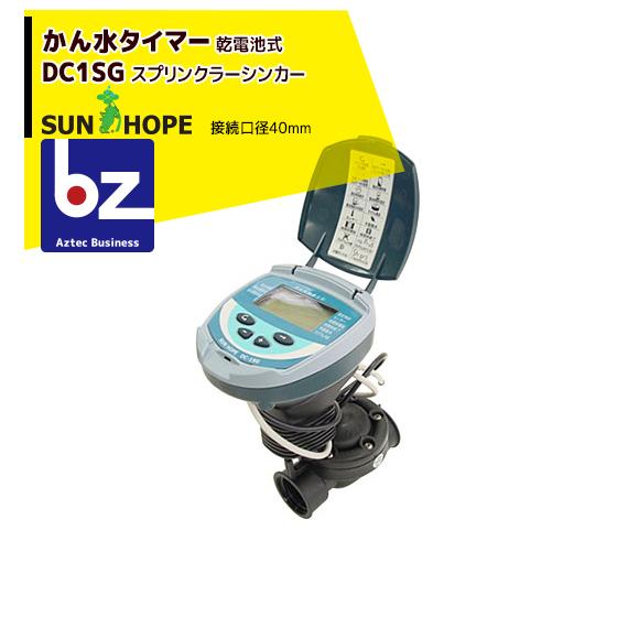 キャッシュレス5%還元対象品 法人様限定 サンホープ DC1SG 低価格化 好評 自動潅水タイマー 40mm