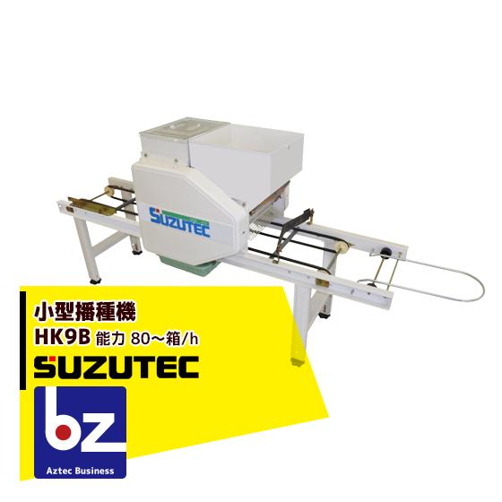 スズテック/SUZUTEC|小型播種機 HK9B 作業工程:播種→覆土|法人限定