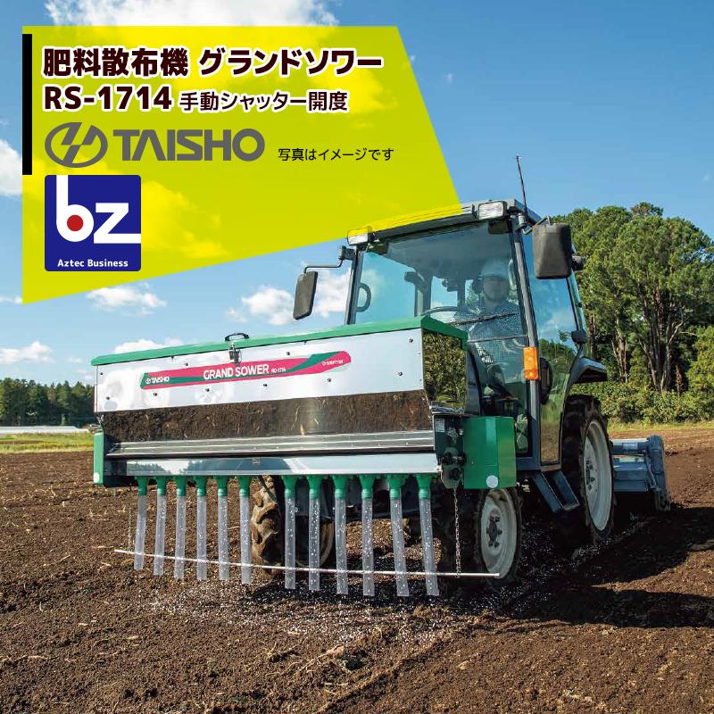 【キャッシュレス5%還元対象品!】タイショー|肥料散布機 グランドソワー RS-1714 散布幅0.8~1.7m アダプタ別