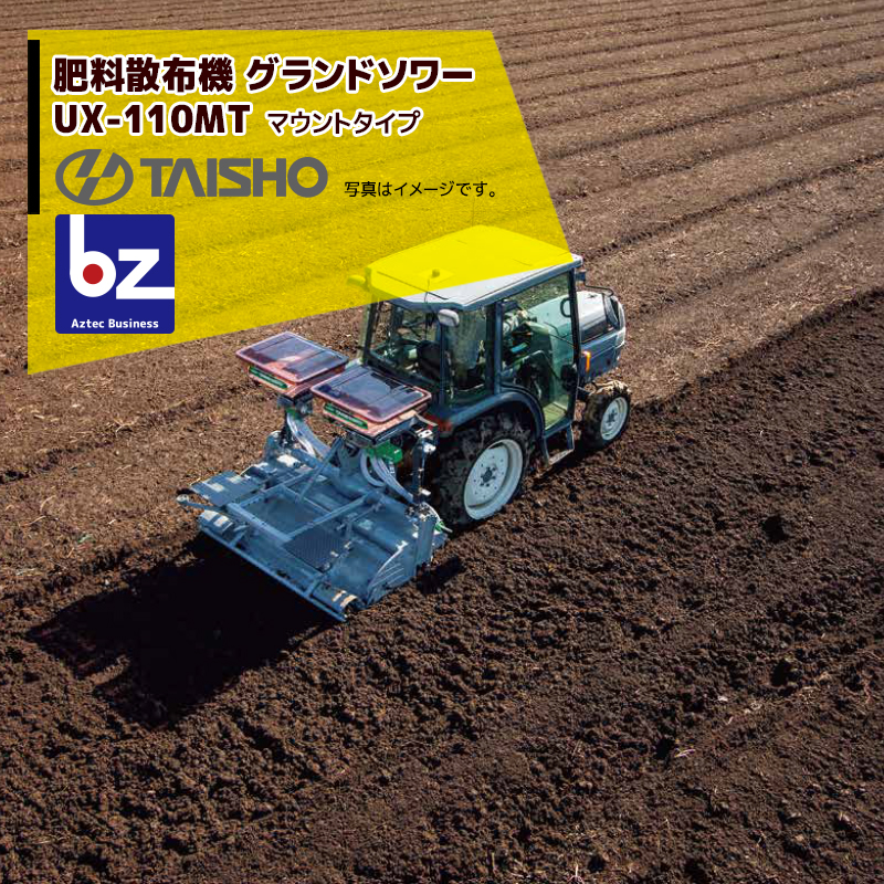 【キャッシュレス5%還元対象品!】タイショー 肥料散布機 グランドソワー マウントタイプ UX-110MT 散布量20~150kg/10a モーター1基