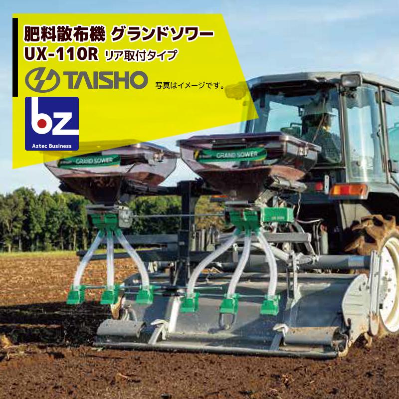 【キャッシュレス5%還元対象品!】タイショー 肥料散布機 グランドソワー リヤタイプ UX-110R 散布量20~150kg/10a モーター1基