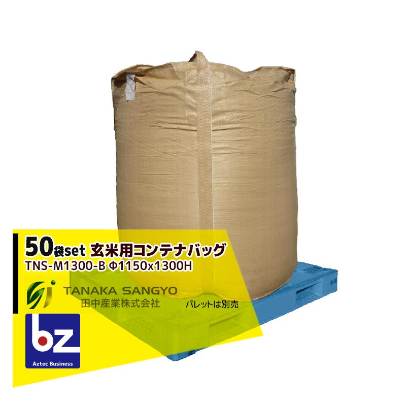 【キャッシュレス5%還元対象品!】【法人様限定】田中産業|<50袋セット品>穀類輸送袋 玄米用コンテナバッグ 1150×1300H(丸形)TNS-M1300-B