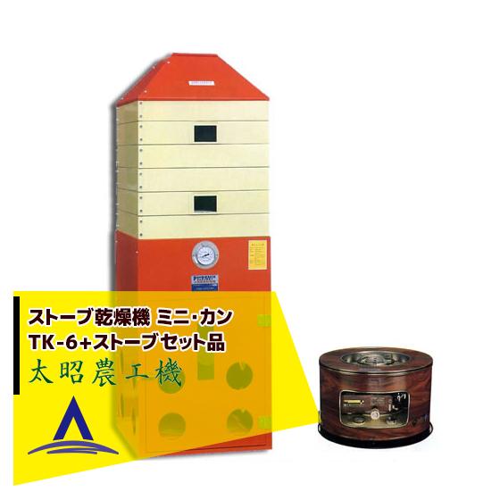 【太昭農工機】<ストーブset品>タイショー式万能小型ストーブ乾燥機ミニ・カンTK-6型(重箱式)