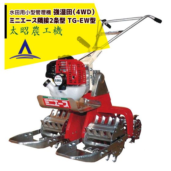 【太昭農工機】水田用小型管理機 ミニエース隣接2条型 TG-EW型 強湿田用(4WD)