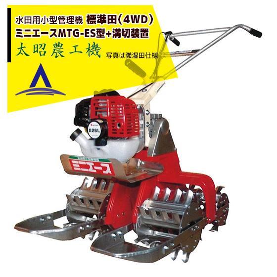 【太昭農工機】水田用小型管理機 ミニエース隣接2条型 MTG-ES型 溝切装置セット