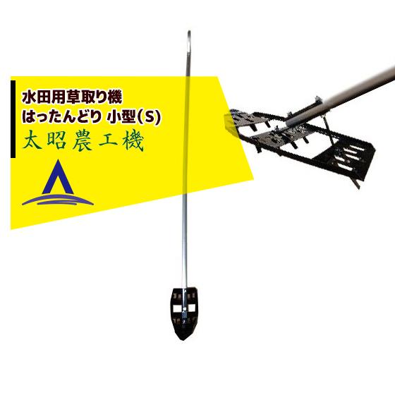 【太昭農工機】水田用草取り機 はったんどり 小型(S)