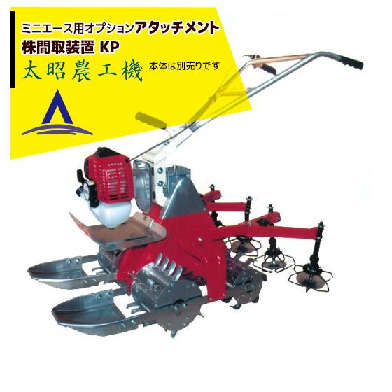 【太昭農工機】<オプション> ミニエース 株間取装置 KP 牽引式( KTG-ES標準)