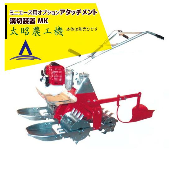 【太昭農工機】<オプション> ミニエース 溝切装置 MK 牽引式(MTG-ES標準)