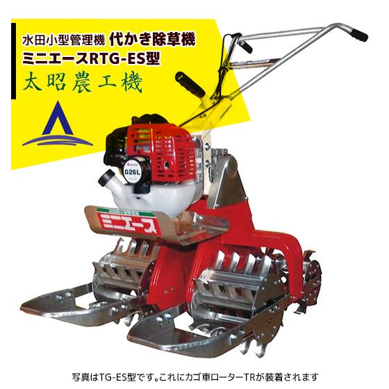 【太昭農工機】水田用小型管理機 ミニエース 代かき除草機 RTG-ES型 標準田用(4WD)