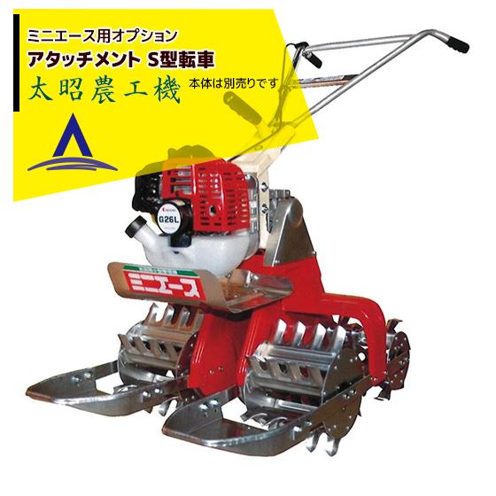 【太昭農工機】<オプション> ミニエース転車 S型標準田用(脱着式)