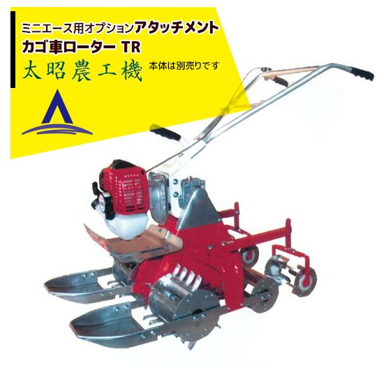 【太昭農工機】<オプション> ミニエース カゴ車ローラー TR 牽引式 (RTG-ES標準)