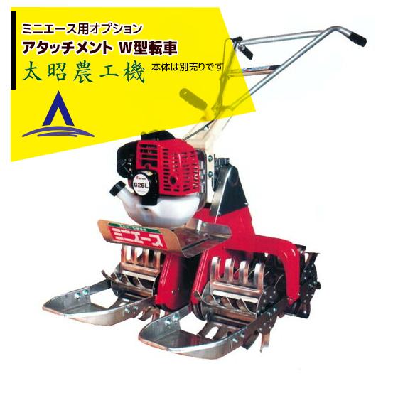 【太昭農工機】<オプション> ミニエース転車 W型強湿田用(脱着式)