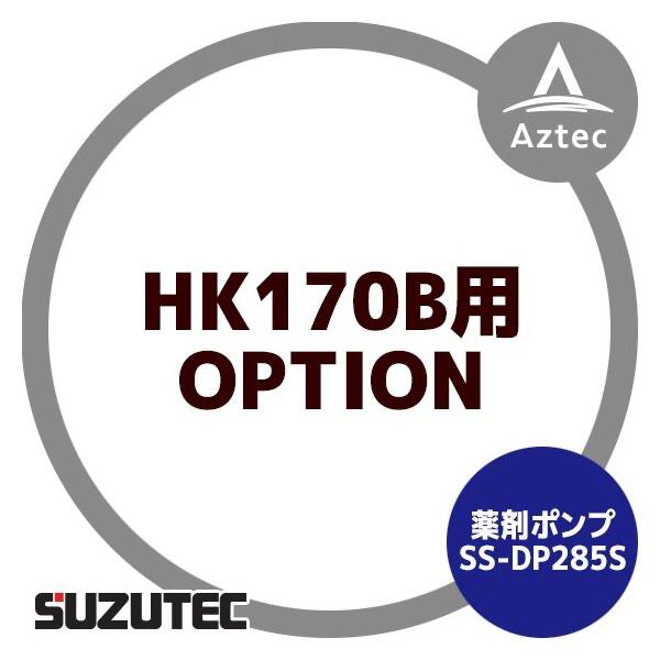 【スズテック/SUZUTEC】薬剤ポンプ SS-DP285S 播種機用オプション