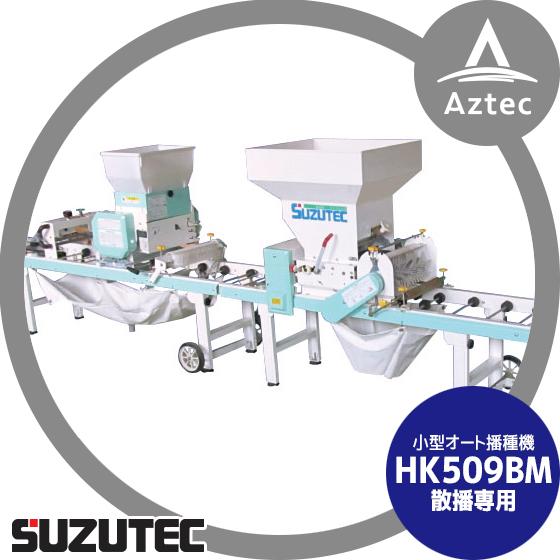 【スズテック/SUZUTEC】オート播種機 HK509BM 作業工程:土入れ(覆土兼用)、潅水→播種→覆土(潅水⇔播種組換え可能)