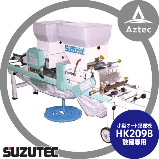 【スズテック/SUZUTEC】小型播種機 HK209B 作業工程:土入れ(覆土兼用)、潅水→播種→覆土(潅水⇔播種組換え可能)