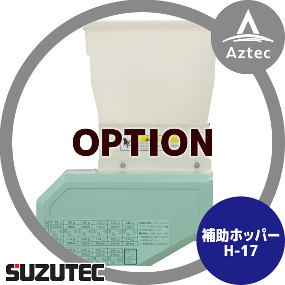 【スズテック/SUZUTEC】補助ホッパー H-17 播種機用オプション
