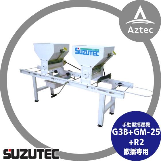 【スズテック/SUZUTEC】手動型播種機 G3B 後付けモーターGM-25+潅水装置R2セット品