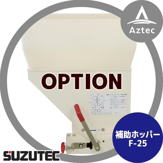 【スズテック/SUZUTEC】補助ホッパー F-25 播種機用オプション
