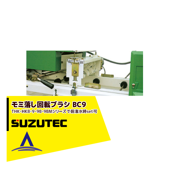 【スズテック/SUZUTEC】モミ落し回転ブラシ BC9(THK・HK8・9・9B・9BMシリーズ用) 播種機用オプション