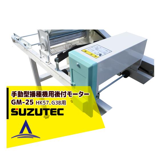 【スズテック/SUZUTEC】手動型播種機用後付モーター GM-25 播種機用オプション