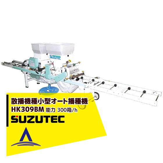 【スズテック/SUZUTEC】オート播種機 HK309BM 作業工程:土入れ(覆土兼用)、潅水→播種→覆土(潅水⇔播種組換え可能)