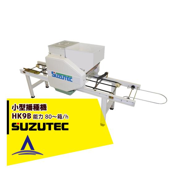 【キャッシュレス5%還元対象品!】【スズテック/SUZUTEC】小型播種機 HK9B 作業工程:播種→覆土