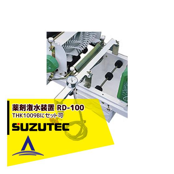 【スズテック/SUZUTEC】薬剤潅水装置 RD-100 播種機用オプション