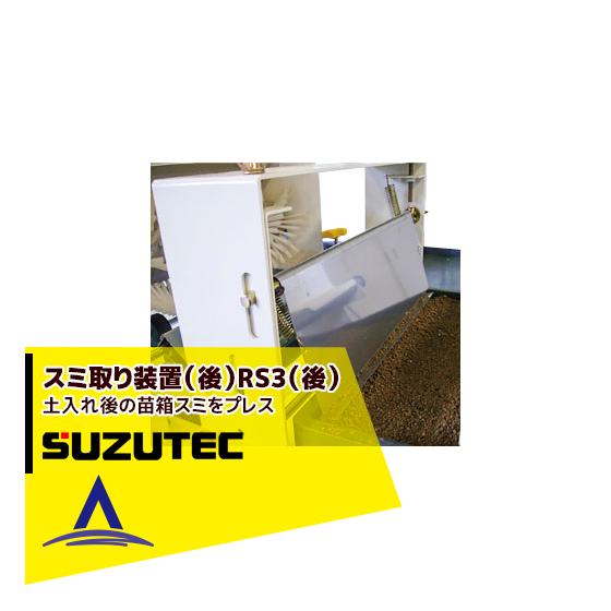 【スズテック/SUZUTEC】スミ取り装置(後)RS3(後) 播種機用オプション