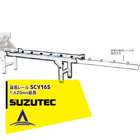 【スズテック/SUZUTEC】延長レール SCV16S 播種機用オプション
