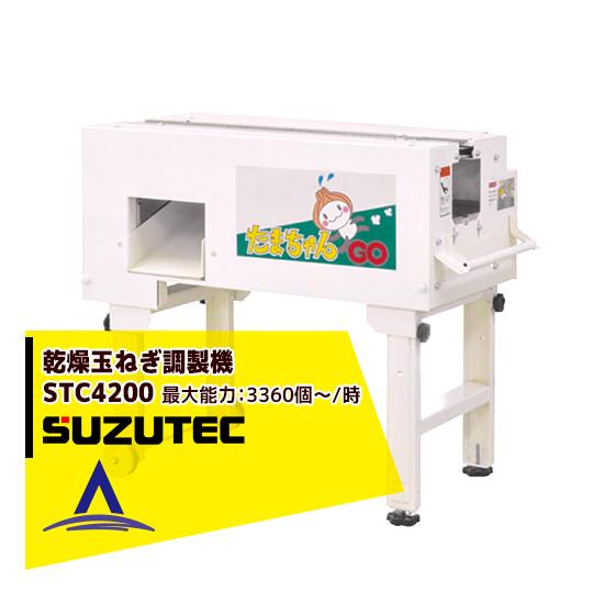 【スズテック/SUZUTEC】乾燥玉ねぎ調製機 たまちゃんGO STC4200
