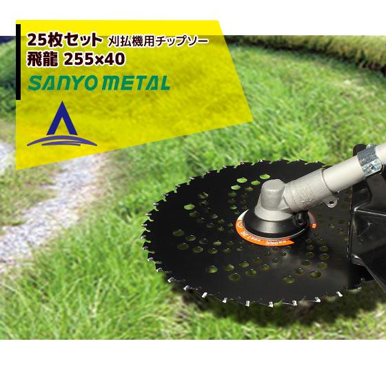 【三陽金属】<25枚セット>飛龍 255mm×40p 替刃 刈払機