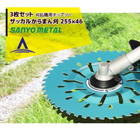 台金のリング形状が草がギアケースに巻付いてくるのを防ぎます 三陽金属 3枚セット ザッカルからまん刈 刈払機用チップソー 営業 255mm×46p 売り込み