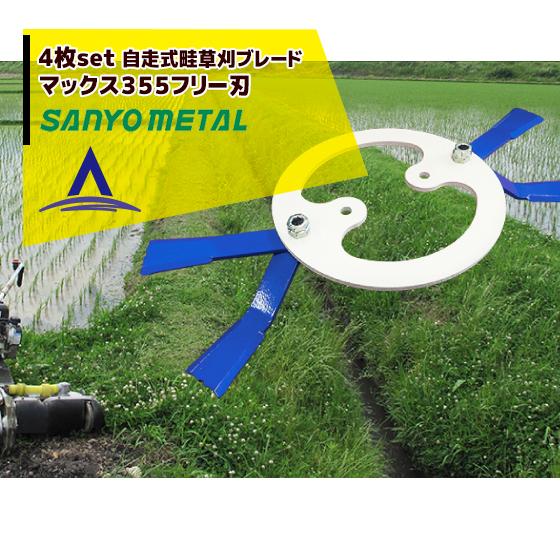 【三陽金属】<4枚セット>自走式畦草刈ブレード マックス355フリー刃 ウィングモア用