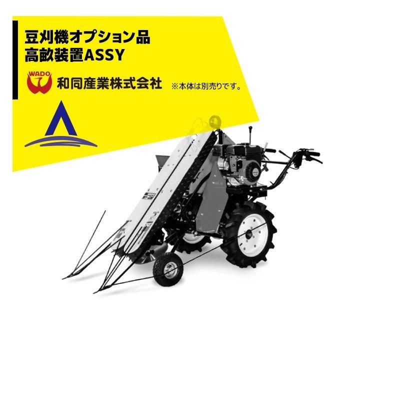 【和同産業】<オプション> 和同産業 豆刈機オプション品 高畝装置ASSY
