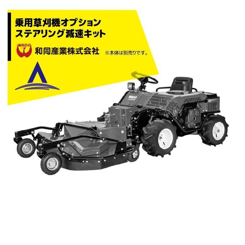 【和同産業】<オプション>和同産業 オプション品 乗用刈払機用 ステアリング減速キット