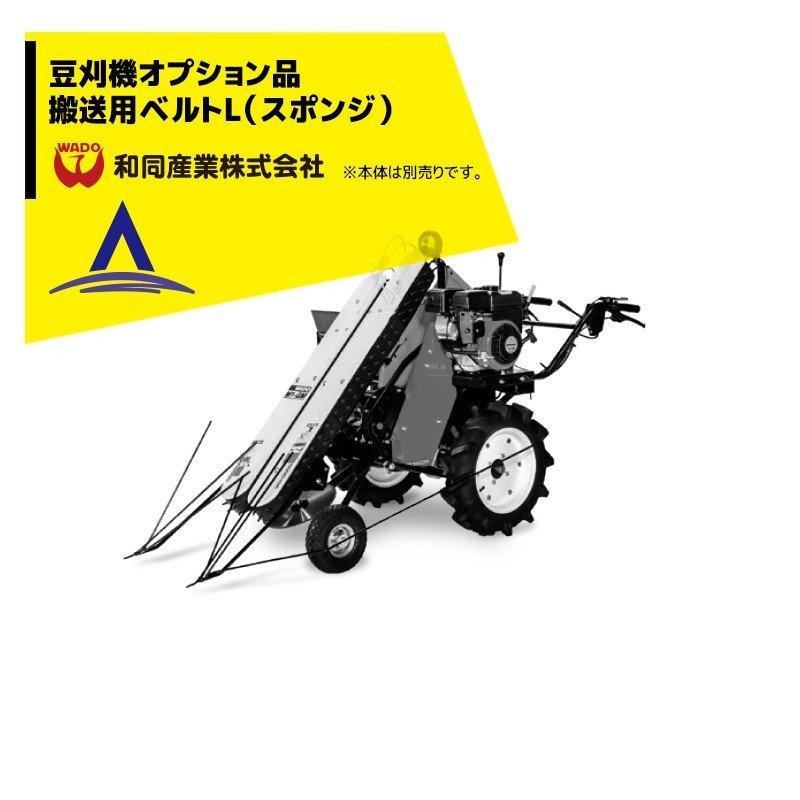 【和同産業】<オプション> 和同産業 豆刈機オプション品 搬送用ベルトL(スポンジ)