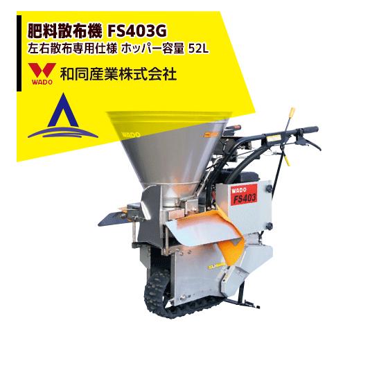 【和同産業】肥料散布機 FS403G 左右散布専用仕様