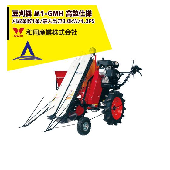 【和同産業】豆刈機 M1-GMH高畝仕様 刈取条数:1条
