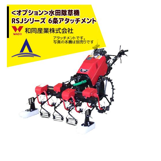 【和同産業】<オプション>水田除草機 RSJシリーズ 6条アタッチメント