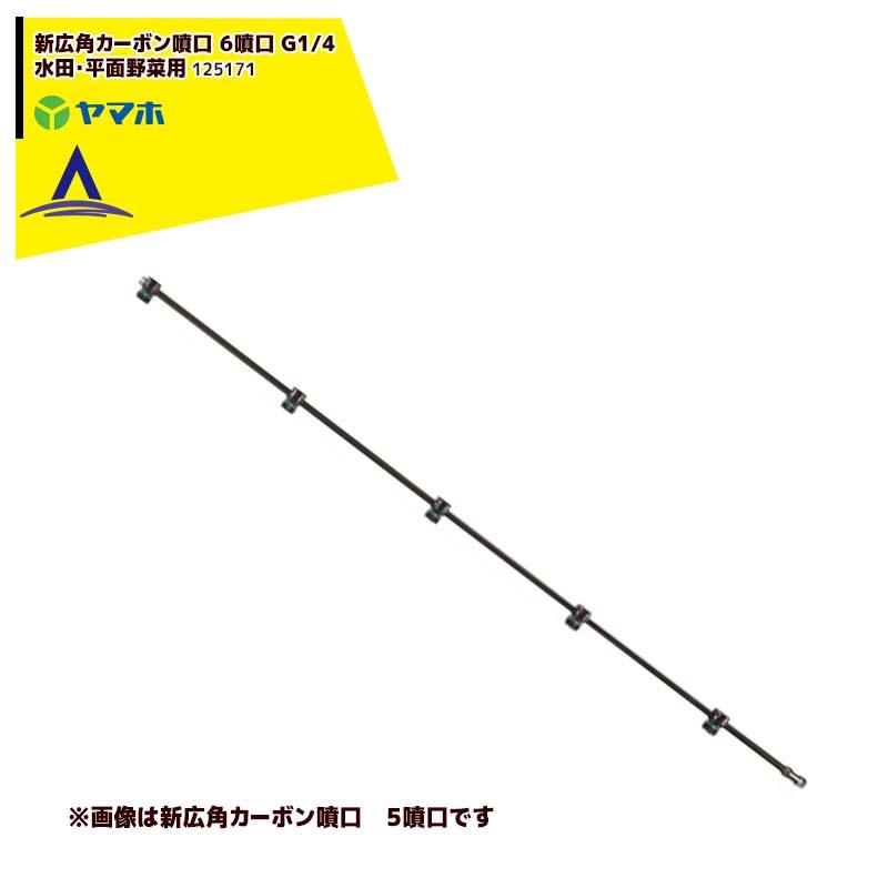 【ヤマホ】水田・平面野菜用 新広角カーボン噴口6頭口 G1/4 125171
