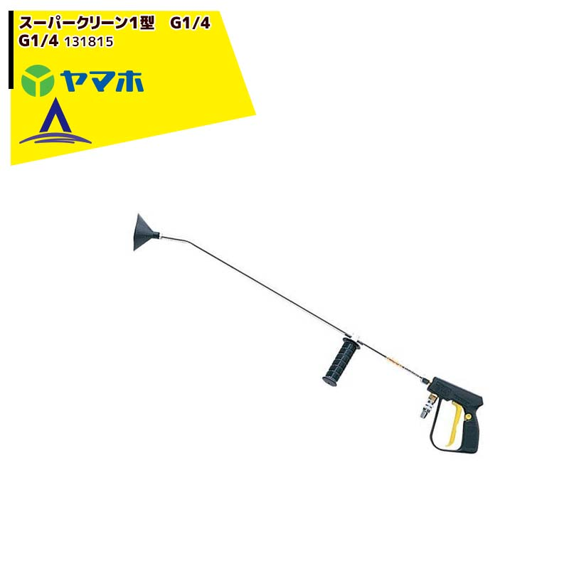 【ヤマホ】洗浄用 スーパークリーン1型 G1/4 131815