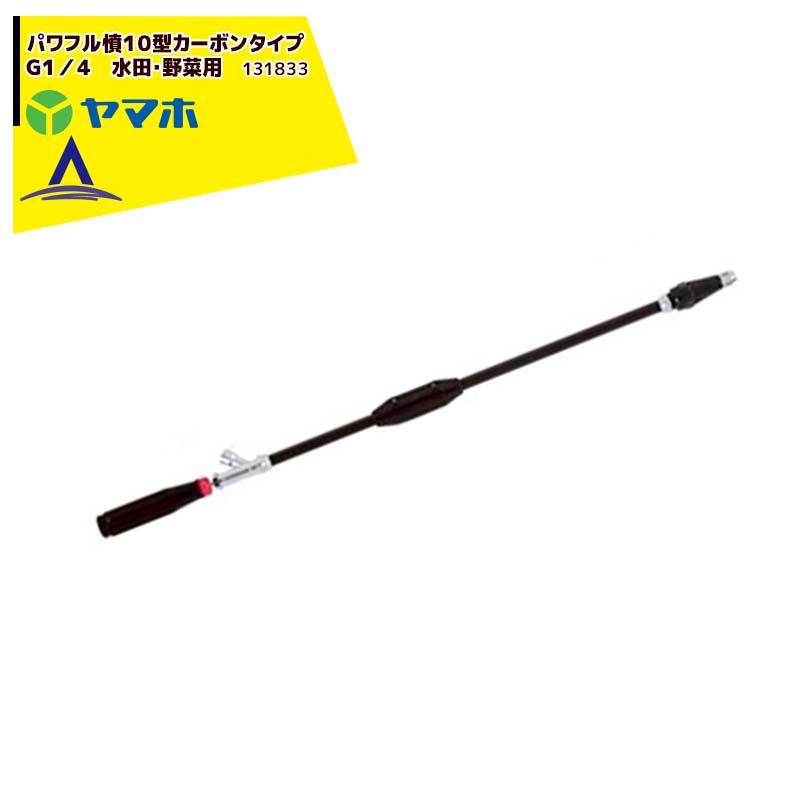 【ヤマホ】高木・遠距離防除・洗浄 パワフル噴口10型カーボンタイプ G1/4 131833